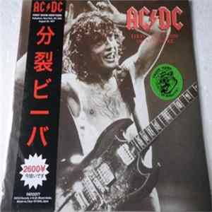 AC/DC - First Ever Show In New York Album